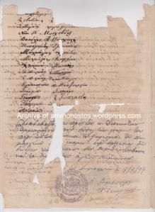 Η δεύτερη σελίδα με τις υπογραφές των περβολάρηδων